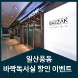 바짝독서실 일산풍동점 2019연말 이벤트! +…