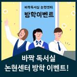 바짝독서실 논현센터 방학 EVENT! (갤럭시…