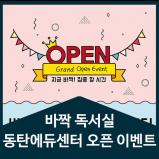 바짝독서실 동탄에듀센터 오픈기념 이벤트 진행합…
