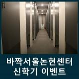 바짝 서울논현 독서실이 준비한 신학기 이벤트!…