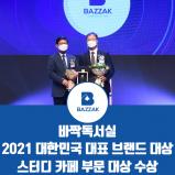 바짝독서실 2021 대한민국 대표 브랜드 대상…