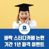 인천 논현동 스터디카페 기간 1년 파격 이벤트