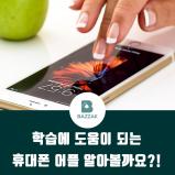 학습에 도움이 되는 휴대폰 어플 알아볼까요?!