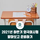 2021년하반기 외국어시험 알아보고준비하기