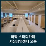 서산성연 스터디카페 바짝의 새로운 역작